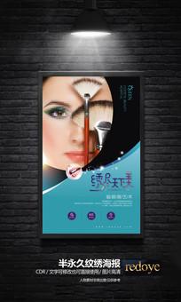 简约韩式半永久纹绣海报