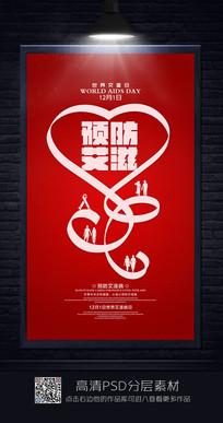 简约预防艾滋病海报