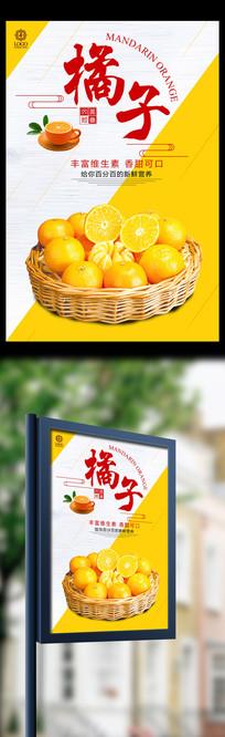 简约橘子水果海报