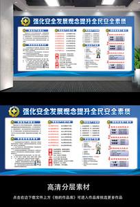 建筑工地安全生产月板报