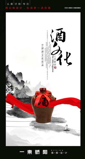 酒文化海报设计 PSD