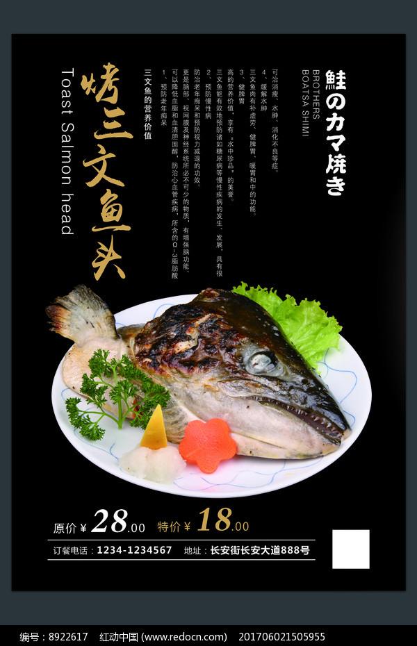 烤三文鱼头海报设计图片