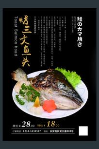 烤三文鱼头海报设计