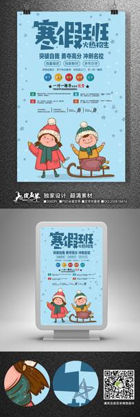 卡通寒假辅导班招生海报设计