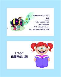 可爱简约卡通幼儿园名片设计