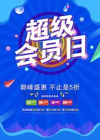 蓝色炫彩超级会员日海报