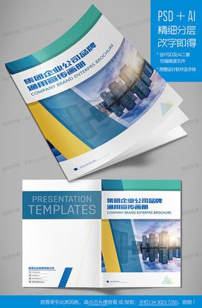 蓝色黄色简约企业宣传画册封面 科技互联网企业宣传画册封面 蓝色商务图片