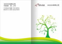 绿色企业学校教育画册封面设计