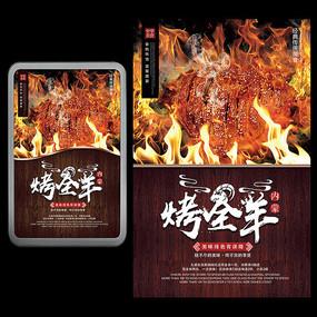 蒙古烤全羊美食海报