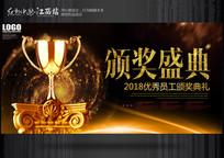 企业颁奖盛典海报