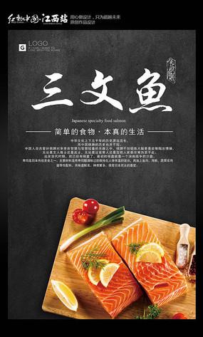 三文鱼美食宣传海报设计