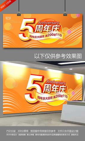 时尚5周年庆活动海报