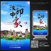 时尚大气汉中旅游海报