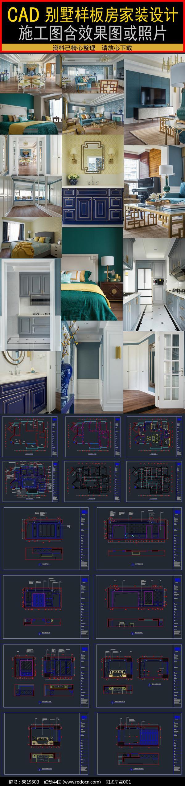 时尚美宅家居施工图效果图图片