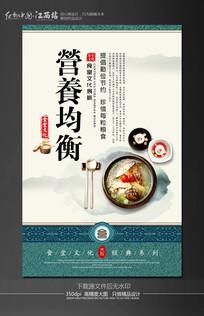 食堂文化之营养均衡海报 PSD