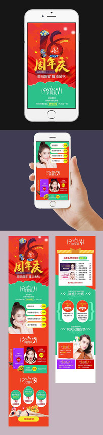 手机APP18周年庆页面设计