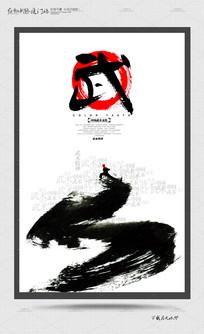 水墨武术武馆宣传海报设计