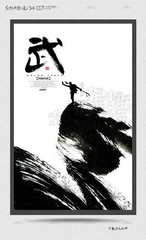 水墨武术武馆意境海报设计