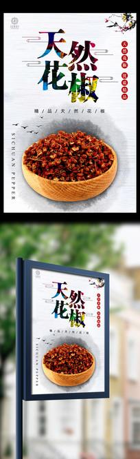 天然花椒美食海报