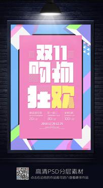 唯美双11购物节海报