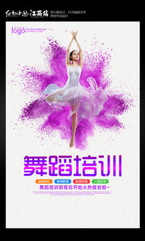 舞蹈培训海报设计