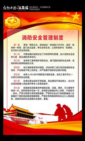 消防安全管理制度展板图片
