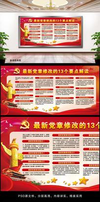 新党章修改的13个要点看板展板 PSD