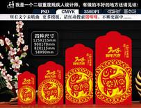 新年红包设计