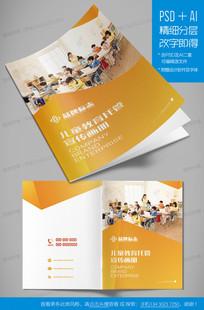 学校教育培训宣传招生画册封面