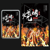 艺术字夜宵摊烧烤烤肉海报
