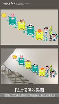 幼儿园楼梯文化墙