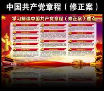 中国共产党党章修改解读宣传栏