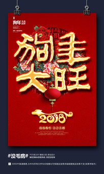 2018狗年大旺新年海报