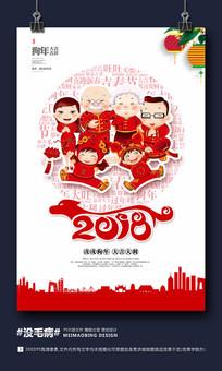 2018狗年卡通喜庆新年海报