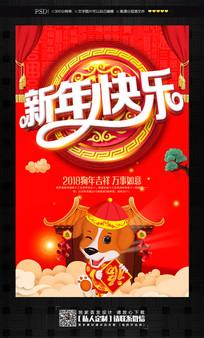 2018狗年新年快乐宣传海报
