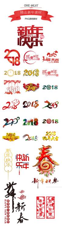 2018贺年字体元素素材