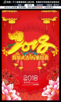 2018红色喜庆春节新年海报