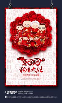 2018年春节海报设计