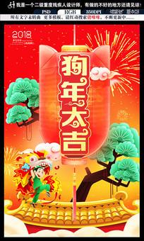 2018中国风水墨狗年海报