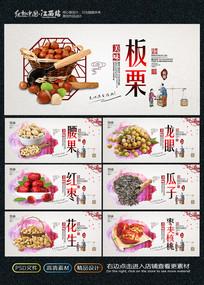 7张坚果海报设计