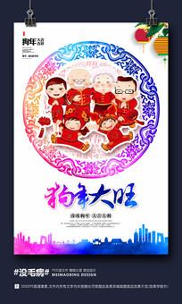 喜庆团圆卡通2018狗年海报
