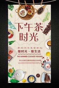 餐厅下午茶甜品咖啡海报