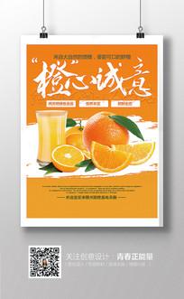 橙心诚意简约脐橙水果海报
