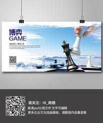 大气博弈企业文化展板
