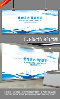 大气蓝色会议背景板设计