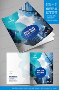 大气品牌公司企业宣传画册封面
