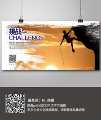 大气挑战企业文化宣传海报