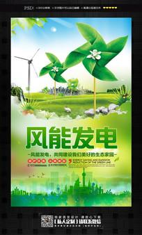 风能发电保护地球环保宣传海报设计