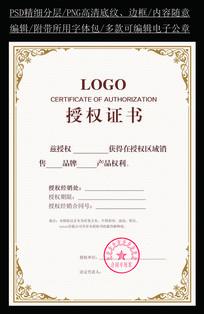 高端授权证书模板 PSD