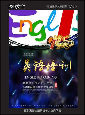 高级英语培训海报宣传